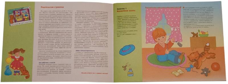 Иллюстрация 1 из 15 для Картинки играют в прятки - Елена Янушко | Лабиринт - книги. Источник: *Мария*