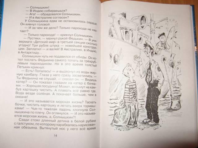 Иллюстрация 1 из 14 для Веселое мореплавание Солнышкина - Виталий Коржиков | Лабиринт - книги. Источник: varta