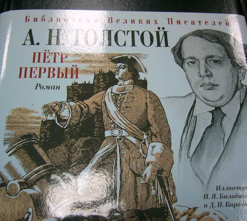 Иллюстрация 1 из 23 для Петр I - Алексей Толстой | Лабиринт - книги. Источник: Nika