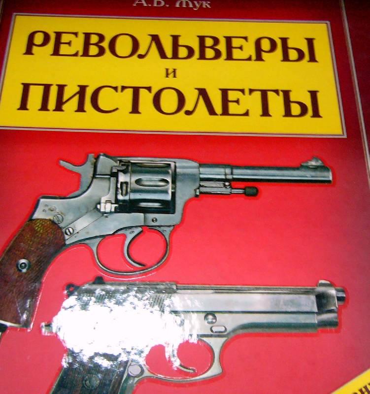 Иллюстрация 1 из 8 для Револьверы и пистолеты - Александр Жук   Лабиринт - книги. Источник: Nika