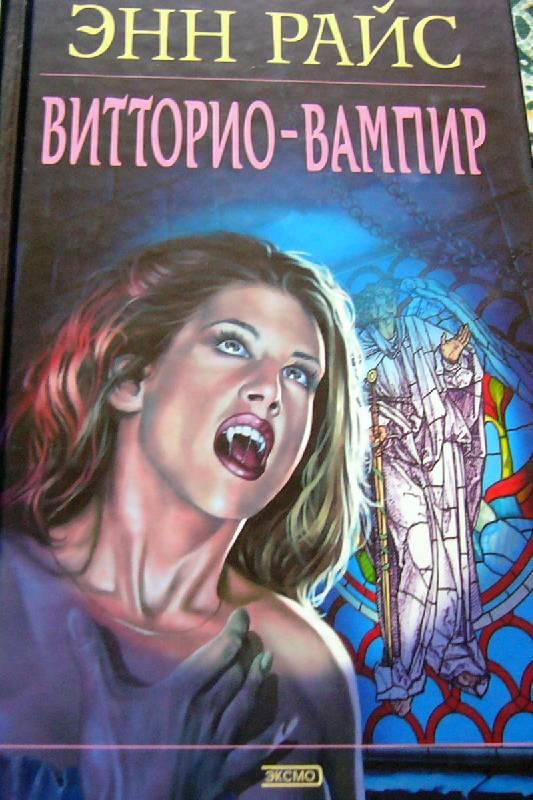 Иллюстрация 1 из 10 для Витторио-вампир. Новые вампирские хроники - Энн Райс   Лабиринт - книги. Источник: Nika