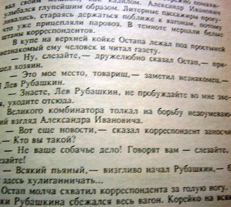 Иллюстрация 1 из 15 для Двенадцать стульев. Золотой теленок - Ильф, Петров | Лабиринт - книги. Источник: Nika