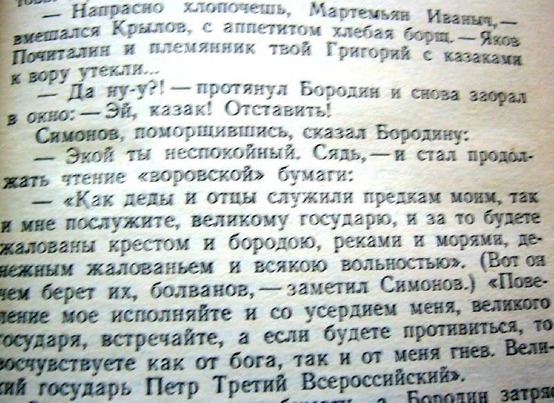 Иллюстрация 1 из 8 для Емельян Пугачев. Том 1 - Вячеслав Шишков | Лабиринт - книги. Источник: Nika