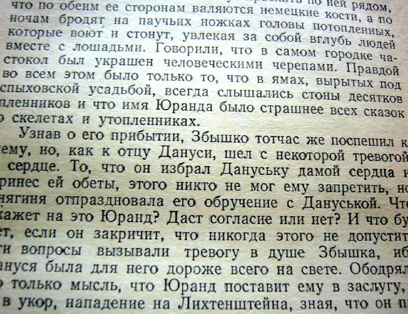 Иллюстрация 1 из 9 для Крестоносцы - Генрик Сенкевич | Лабиринт - книги. Источник: Nika
