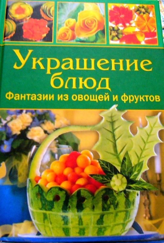 Иллюстрация 1 из 15 для Украшение блюд. Фантазии из овощей и фруктов | Лабиринт - книги. Источник: Nika