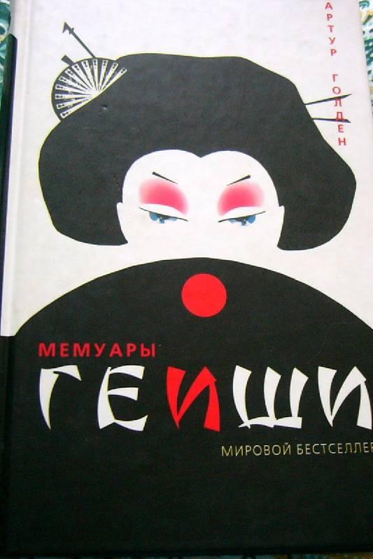Иллюстрация 1 из 9 для Мемуары Гейши: Роман - Артур Голден | Лабиринт - книги. Источник: Nika