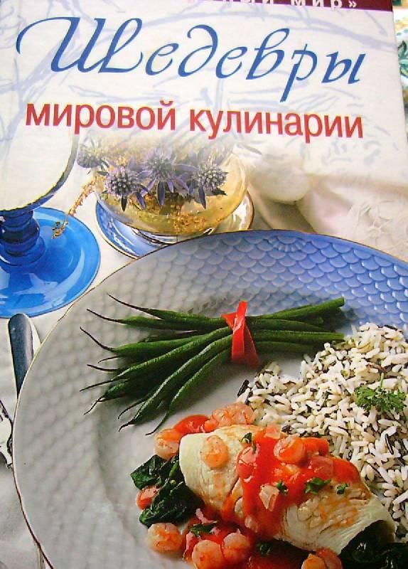 Иллюстрация 1 из 10 для Шедевры мировой кулинарии | Лабиринт - книги. Источник: Nika