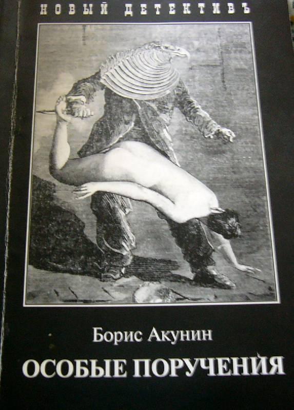 Иллюстрация 1 из 15 для Особые поручения - Борис Акунин | Лабиринт - книги. Источник: Nika