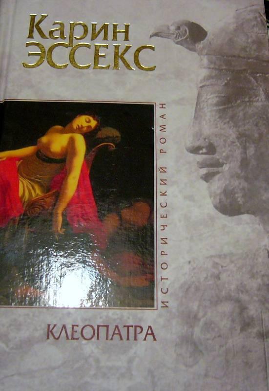 Иллюстрация 1 из 3 для Клеопатра - Карин Эссекс | Лабиринт - книги. Источник: Nika