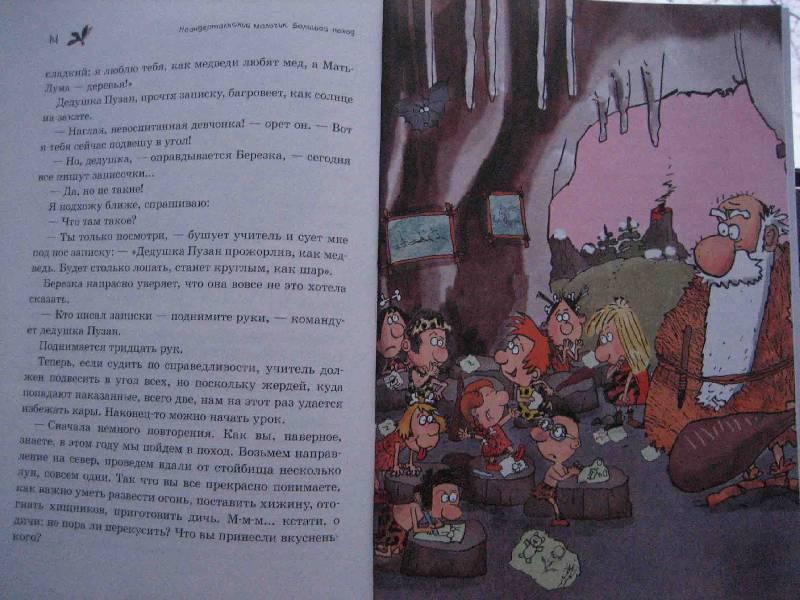 Иллюстрация 1 из 29 для Неандертальский мальчик. Большой поход. Прыжок тигра - Лучано Мальмузи | Лабиринт - книги. Источник: Трухина Ирина