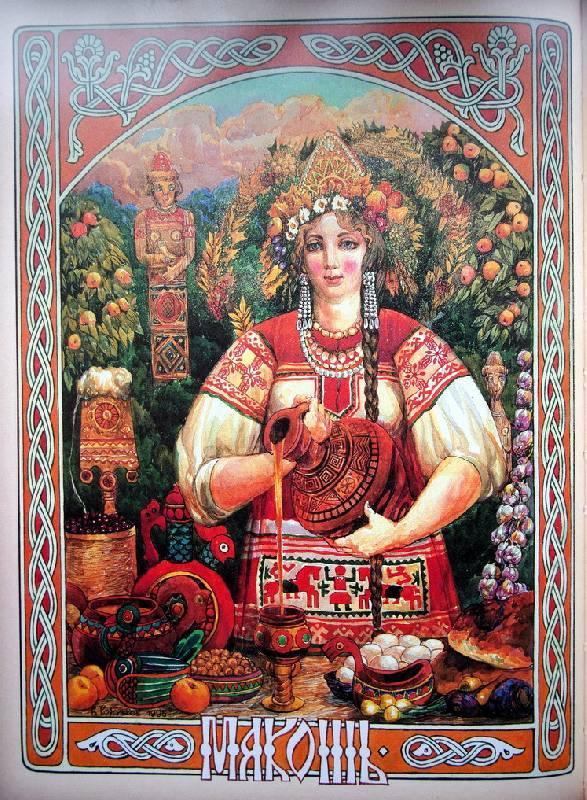 Иллюстрация 1 из 43 для Русские легенды и предания - Грушко, Медведев | Лабиринт - книги. Источник: Валерия
