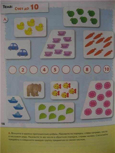 Иллюстрация 1 из 9 для Математика для дошкольников:  Старшая группа. - Денисова, Дорожин | Лабиринт - книги. Источник: малышка Мю