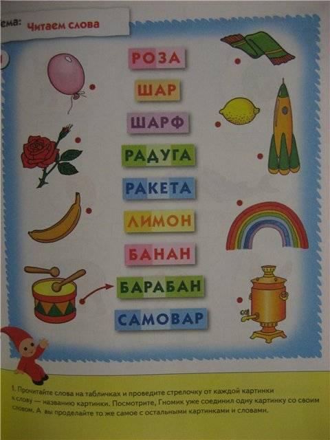 Иллюстрация 1 из 15 для Уроки грамоты для дошкольников: Рабочая тетрадь. Подготовительная группа. Для детей от 6 лет - Денисова, Дорожин | Лабиринт - книги. Источник: малышка Мю