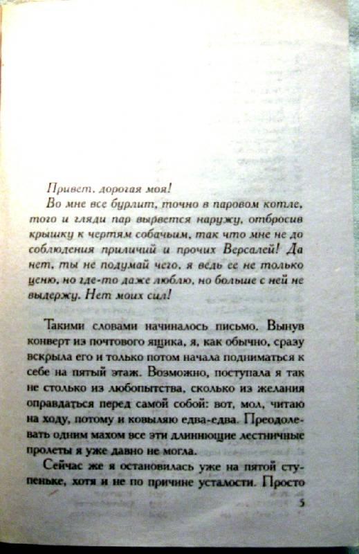 Иллюстрация 1 из 13 для Роковые марки - Иоанна Хмелевская | Лабиринт - книги. Источник: Ирина Викторовна