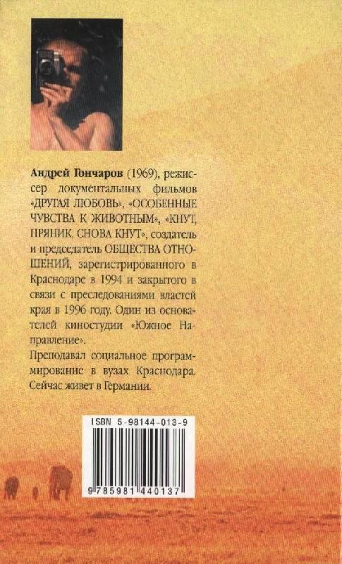 Иллюстрация 1 из 3 для Дневной красавец: Роман - Андрей Гончаров | Лабиринт - книги. Источник: Гартман Антон Владимирович.