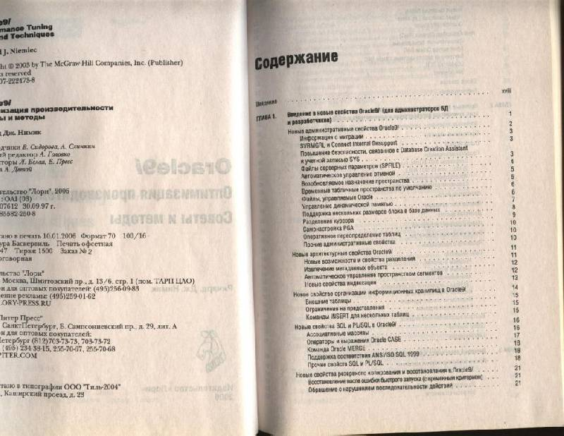 Иллюстрация 1 из 7 для Oracle 9i. Оптимизация производительности. Советы - Ричард Нимик | Лабиринт - книги. Источник: Гартман Антон Владимирович.