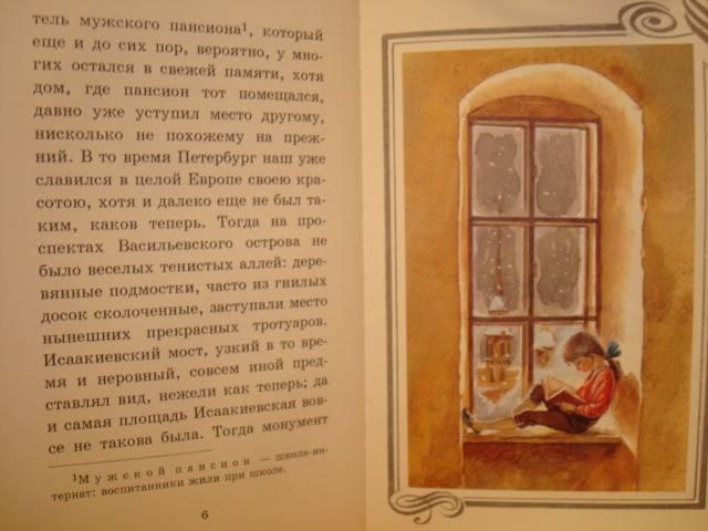 Иллюстрация 1 из 7 для Черная курица, или Подземные жители - Антоний Погорельский   Лабиринт - книги. Источник: Алёнушка-Аленка