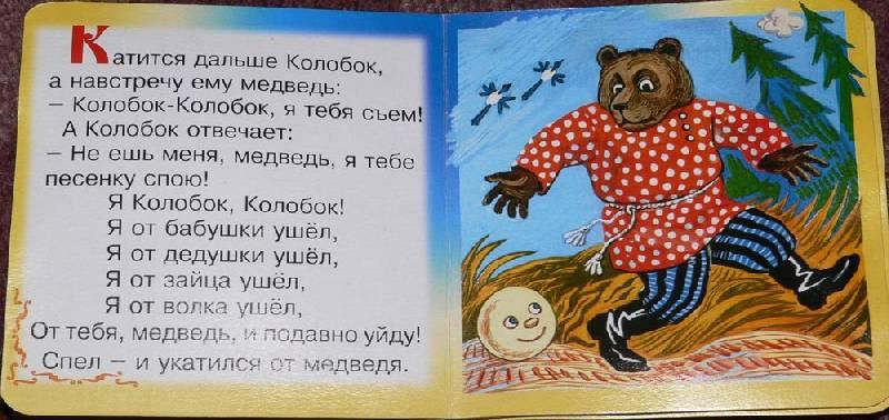 Иллюстрация 1 из 5 для Колобок. | Лабиринт - книги. Источник: Маленький Читатель
