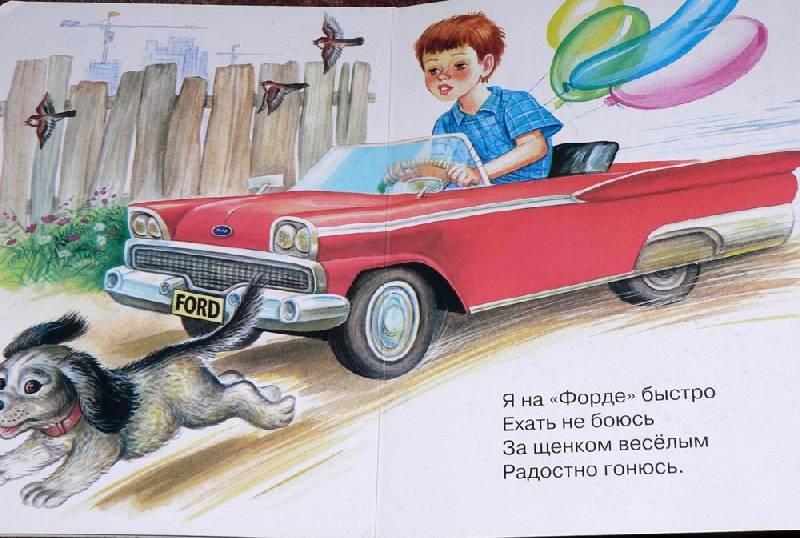 Иллюстрация 1 из 5 для Мои машинки - Евгений Кузьмин | Лабиринт - книги. Источник: Маленький Читатель