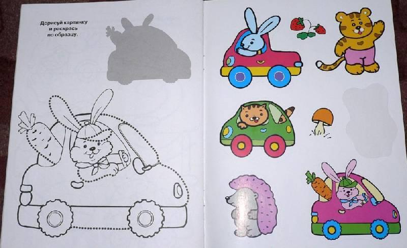 Иллюстрация 1 из 7 для Машинки - Л. Маврина | Лабиринт - книги. Источник: Маленький Читатель