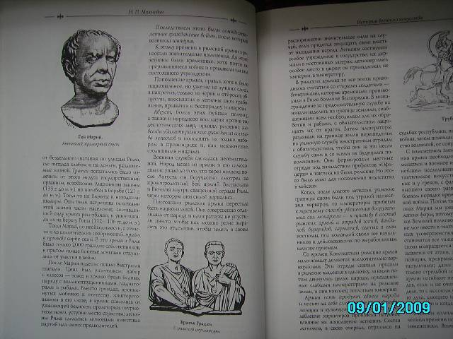 Иллюстрация 1 из 4 для История военного искусства - Николай Михневич   Лабиринт - книги. Источник: Звездочка