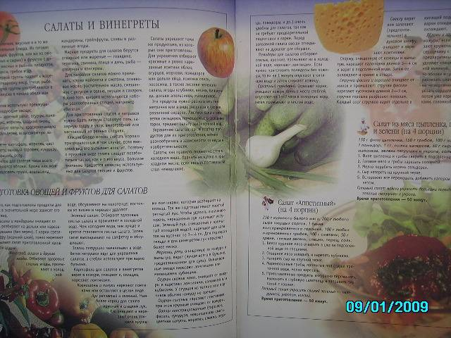 Иллюстрация 1 из 40 для Чудо домашней кухни - Архипова, Петухова | Лабиринт - книги. Источник: Звездочка