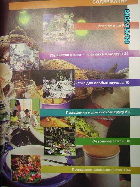 Иллюстрация 1 из 5 для Искусство сервировки. 100 оригинальных идей - Петра Россхардт | Лабиринт - книги. Источник: Звездочка