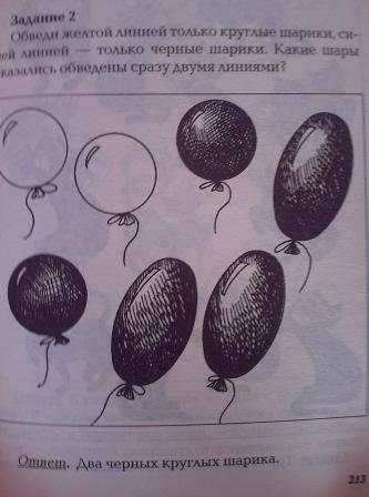 Иллюстрация 1 из 40 для Развиваем логическое мышление - Мария Стуликова | Лабиринт - книги. Источник: Полякова Елена Николаевна