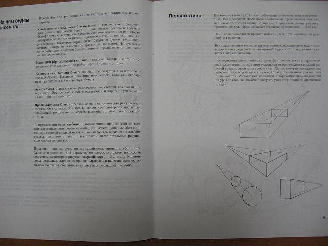 Иллюстрация 3 из 18 для Учитесь рисовать собак - Джереми Морган   Лабиринт - книги. Источник: rizik