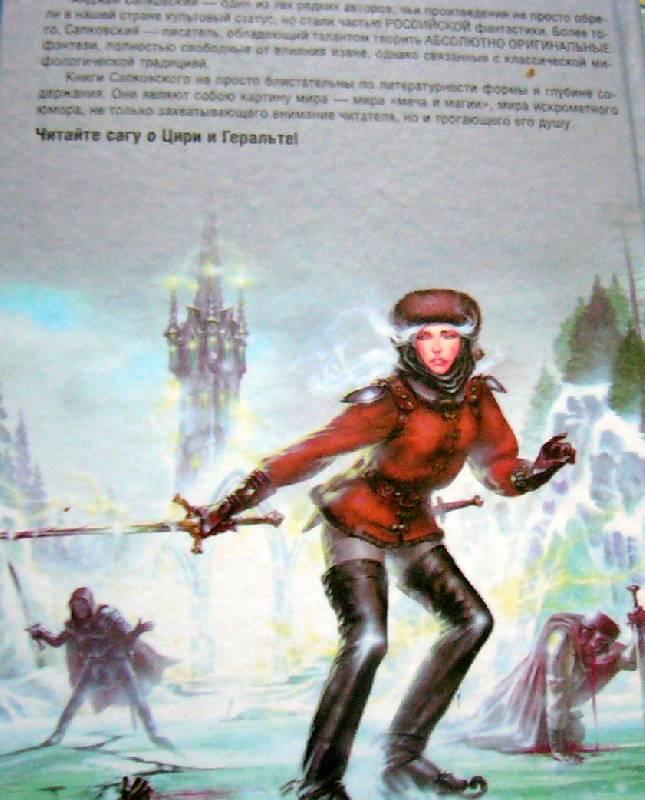 Сапковский башня ласточки скачать fb2 бесплатно