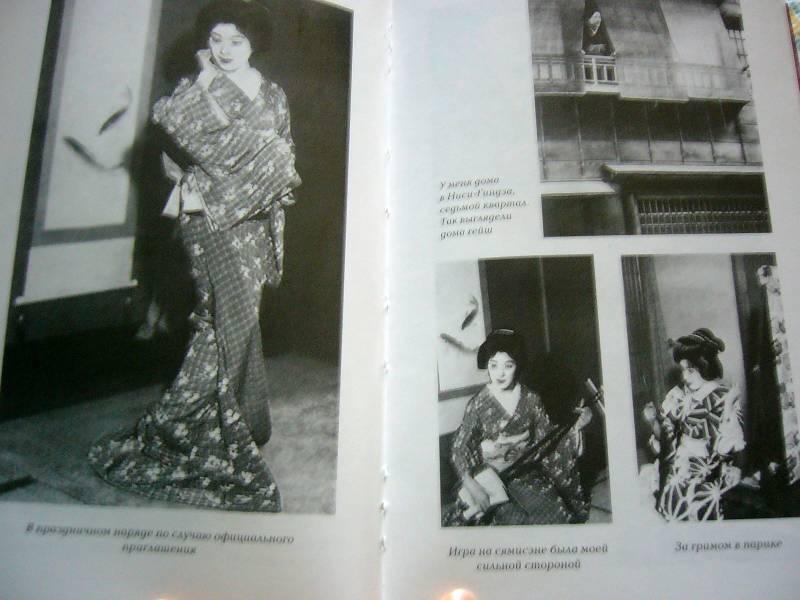Иллюстрация 2 из 6 для Исповедь гейши - Кихару Накамура | Лабиринт - книги. Источник: Nika