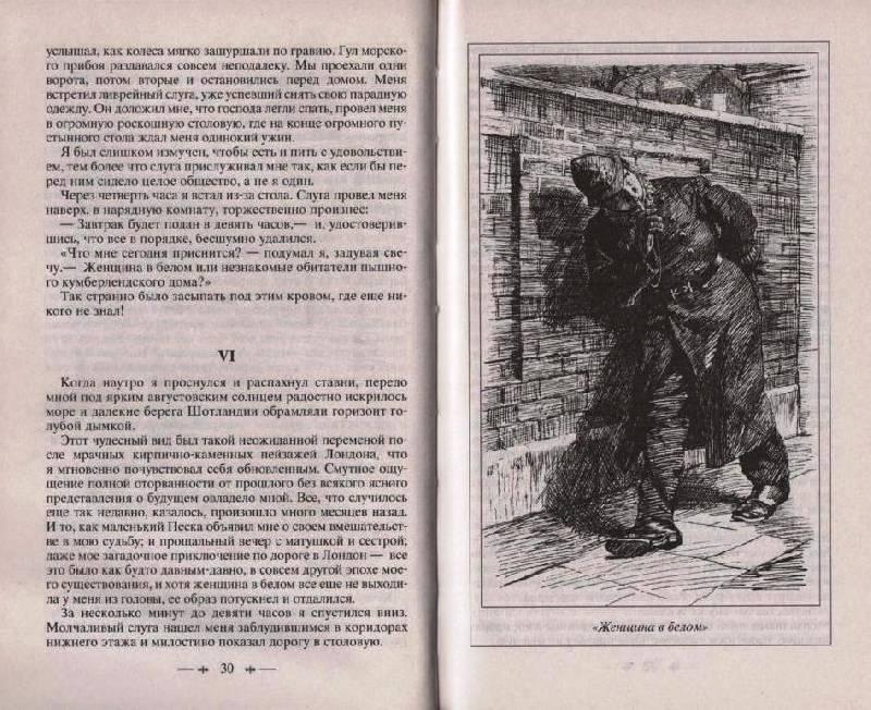 Иллюстрация 1 из 12 для Женщина в белом: Роман, рассказы - Уильям Коллинз | Лабиринт - книги. Источник: Zhanna