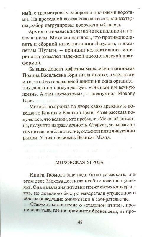 Иллюстрация 1 из 18 для Библиотекарь - Михаил Елизаров   Лабиринт - книги. Источник: Zhanna