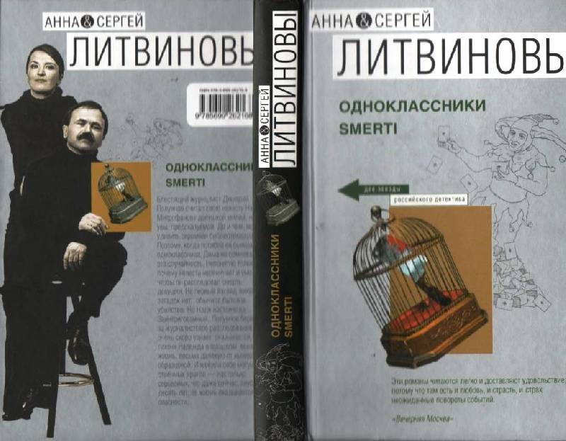 Иллюстрация 1 из 11 для Одноклассники smerti - Литвинова, Литвинов | Лабиринт - книги. Источник: Zhanna