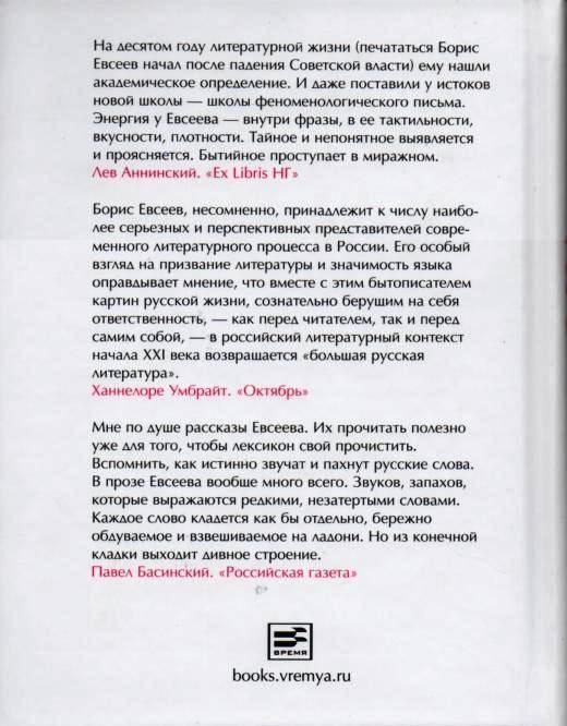 Иллюстрация 1 из 10 для Лавка нищих: Русские каприччо - Борис Евсеев | Лабиринт - книги. Источник: Zhanna