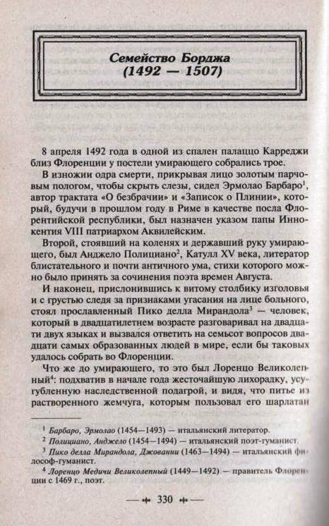 Иллюстрация 1 из 11 для Семейство Борджа - Александр Дюма | Лабиринт - книги. Источник: Zhanna