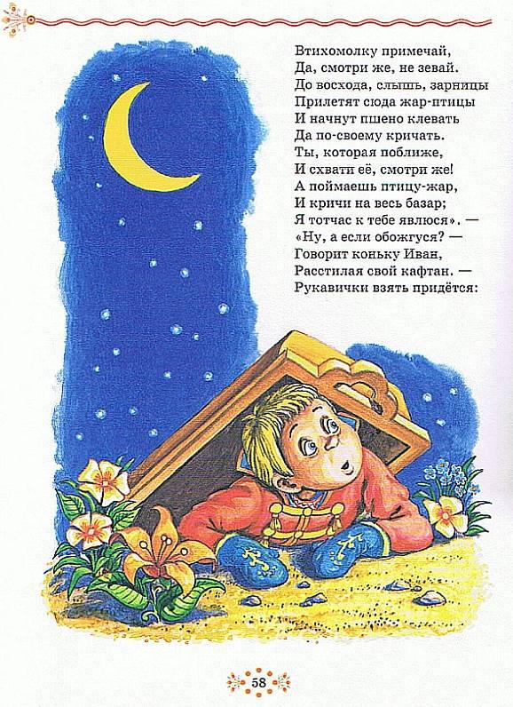 Иллюстрация 1 из 23 для Конек-Горбунок - Петр Ершов | Лабиринт - книги. Источник: Gaechka
