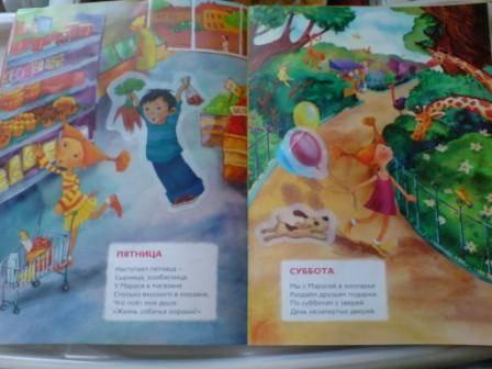 Иллюстрация 1 из 6 для Дни недели | Лабиринт - книги. Источник: Lenok2008