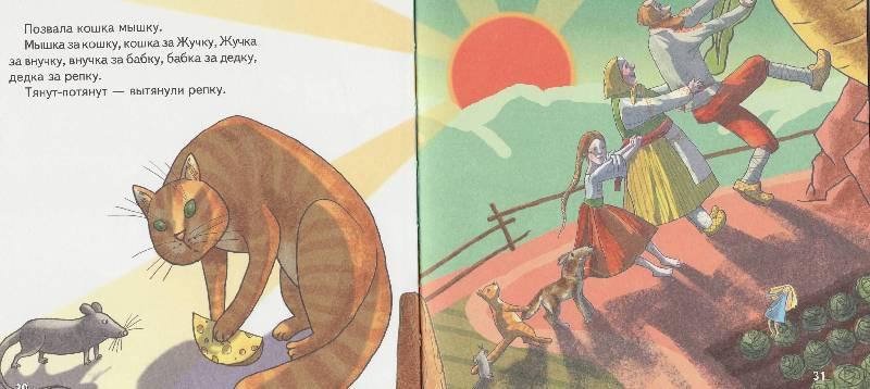 Иллюстрация 1 из 5 для Русские сказки 1 (+CD)   Лабиринт - книги. Источник: Наталья Плотникова