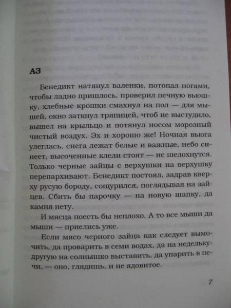 Иллюстрация 1 из 18 для Кысь (мяг) - Татьяна Толстая | Лабиринт - книги. Источник: К Е А