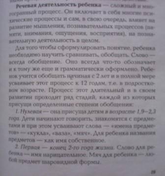 Иллюстрация 1 из 39 для Развитие речи - Жанна Шквыря | Лабиринт - книги. Источник: Полякова Елена Николаевна