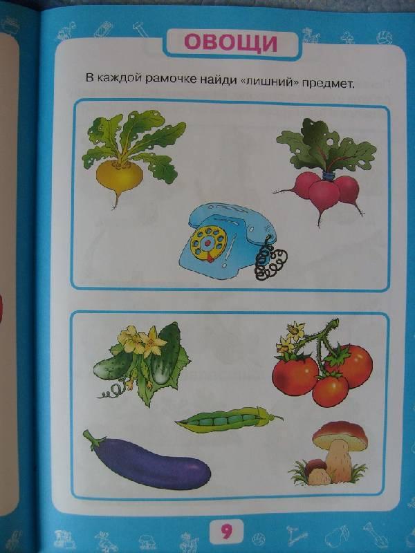 Иллюстрация 1 из 34 для Учим малыша думать - Олеся Жукова | Лабиринт - книги. Источник: AngeLina.