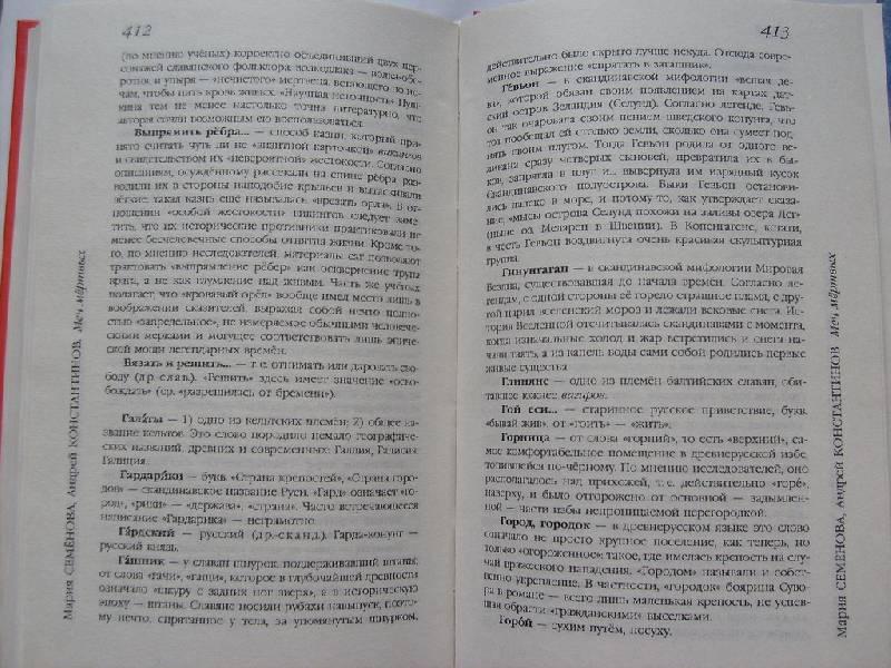 Иллюстрация 1 из 10 для Меч мертвых: Роман - Семенова, Константинов | Лабиринт - книги. Источник: AngeLina