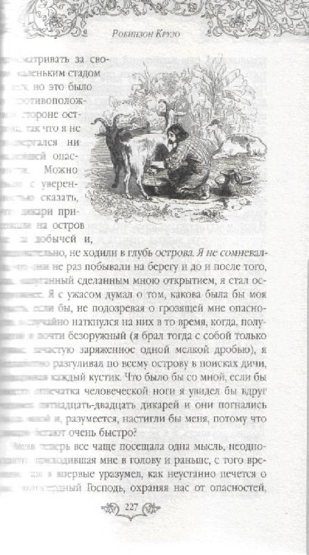 Иллюстрация 1 из 12 для Робинзон Крузо. Дальнейшие приключ Робинзона Крузо - Даниель Дефо | Лабиринт - книги. Источник: kitusha
