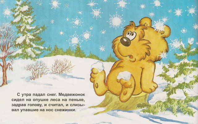 сказка зимняя сказка картинки