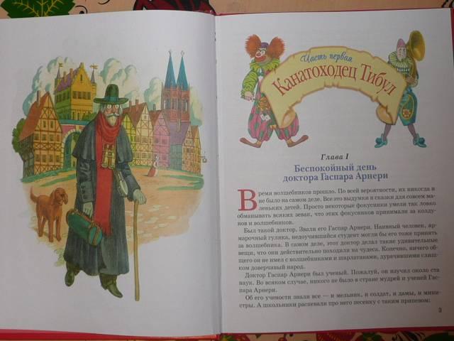 Иллюстрация 1 из 10 для Три толстяка: Роман-сказка - Юрий Олеша   Лабиринт - книги. Источник: Новичкова Елена Юрьевна