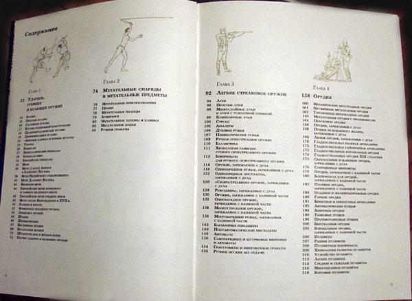 Иллюстрация 1 из 9 для Иллюстрированная история оружия | Лабиринт - книги. Источник: syaochka