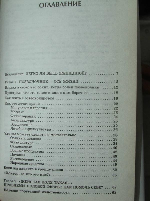 Иллюстрация 1 из 8 для Книга здоровья женщины - Анастасия Семенова | Лабиринт - книги. Источник: Сороконожка