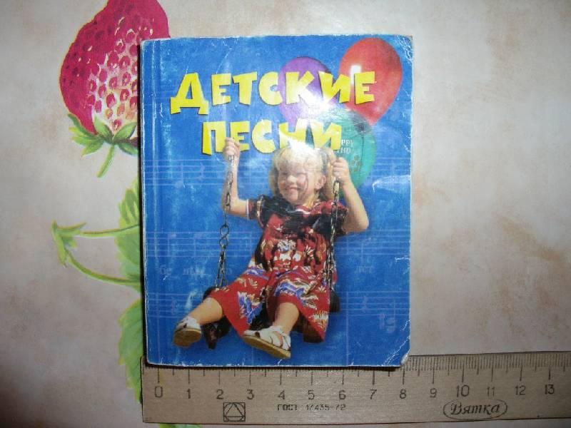 Иллюстрация 1 из 5 для Детские песни - Е.С. Русанова | Лабиринт - книги. Источник: Tiger.