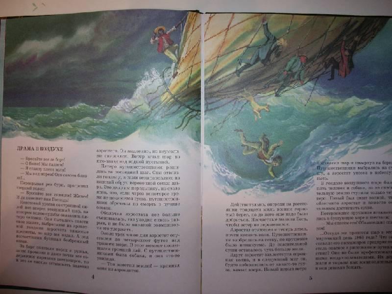 Иллюстрация 1 из 8 для Таинственный остров - Жюль Верн   Лабиринт - книги. Источник: Tiger.